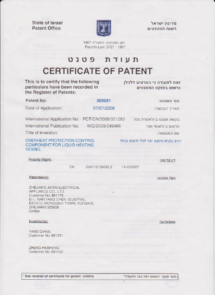 以色列专利证书