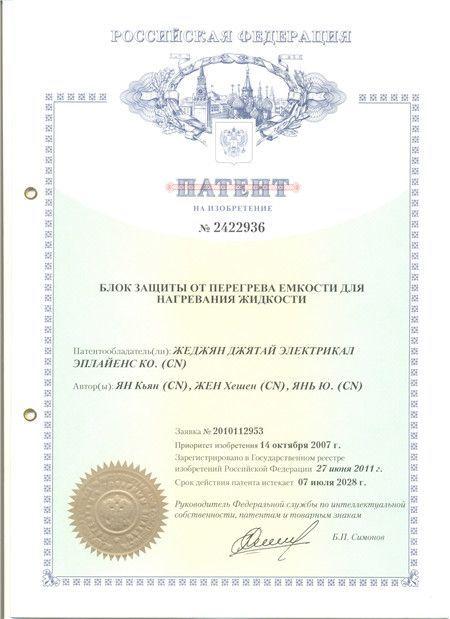 俄罗斯专利证书